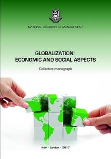 "Сollective monograph ""Globalization: Economic and Social Aspects"""